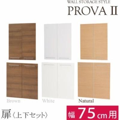 タカシン家具 PR2-750TS-NA プローバ2 扉(75cm) NA (PR2750TSNA)