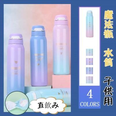 水筒 魔法瓶 ボトル 500mll 直飲み キッズ 保温 保冷 通園 通学 可愛い 女の子 男の子 夏 冬 ボトル