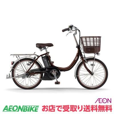【お店で受取り限定】 ヤマハ (YAMAHA) PAS シオンユー SION-U 2020年モデル カカオ 内装3段変速 20型 PA20SU 電動自転車