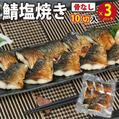 さば塩焼き 3パック (1パック10切入) 骨なし 切り身 鯖 サバ 調理済み お徳用 業務用 お弁当 送料無料 魚真