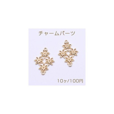 チャームパーツ 菱形 4連フラワー 2カン 21×30mm ゴールド【10ヶ】