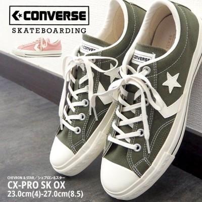 コンバース CONVERSE スニーカー CX-PRO SK OX 1CL413 1CL414 メンズ レディース