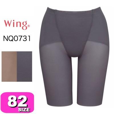 ワコール wacoal ウイング【メール便発送可】NQ0731 なめらか腰パンツ コントロールボトム 82サイズ Wing