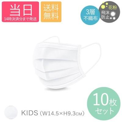 当日発送 即納 在庫あり キッズ 不織布マスク 使い捨てマスク 10枚入り 子供用 14×9.5cm ウィルス予防 風邪 花粉 三段プリーツ