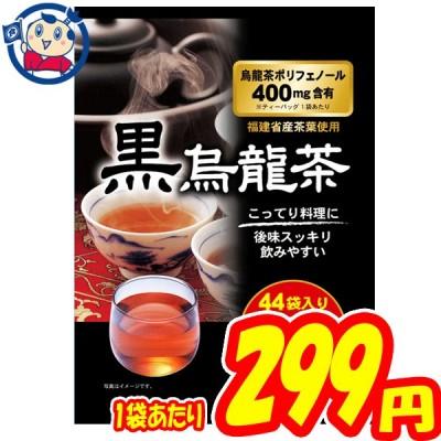 お茶の丸幸 黒烏龍茶ティーバック 4g×44P×20袋【1袋あたり299円】 ☆3ケースまで送料1配送分☆
