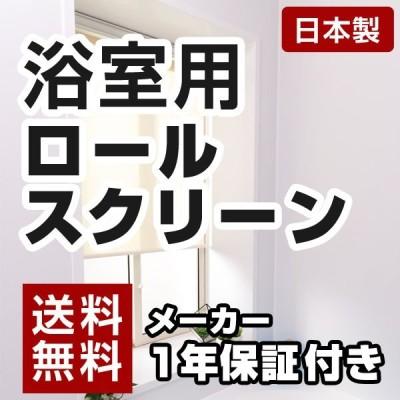 日本製 ロールスクリーン オーダー 1cm単位 浴室 浴室用 丸洗いOK 幅30~40cm 高さ30~90cm タチカワブラインドグループ 代引不可