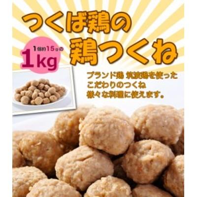 つくば鶏の鶏ダンゴ【1個約15gの1kgパック】【茨城県産】鍋やおでん、お弁当に