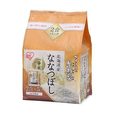 精米生鮮米 白米 北海道産 ななつぼし 1.5kg 令和元年産
