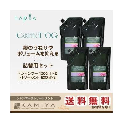 ナプラ ケアテクト OG シャンプー VC 1200ml 2個+トリートメント VC 1200g 2個 計4個 詰替用セット|ナプラ ケアテクト シャンプー