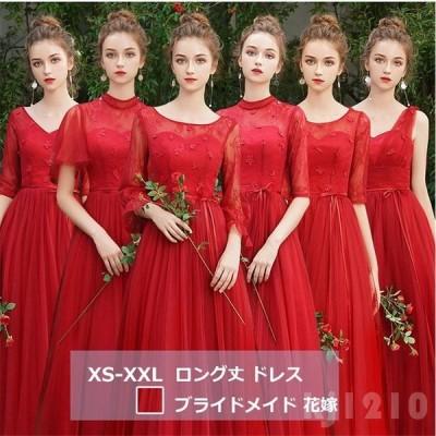 ウェディングドレス花嫁XS〜XXLブライズメイド服大きいサイズロングドレスナイトドレス披露宴お呼ばれドレスパーティードレス結婚式