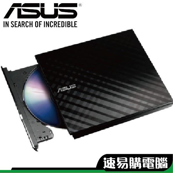 華碩 SDRW-08D2S-U外接DVD 燒錄機 外接光碟機 一年保固 免運