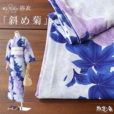 浴衣 レディース 洗える 撫松庵 仕立て上がり セオアルファ 斜め菊 フジイロ×紺 (100-337-004-61)
