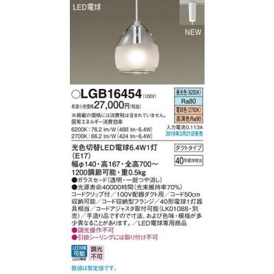 LGB16454 ダイニング用LEDペンダントライト 吊下げ 光色切替 調光不可 配線ダクト取付型 ガラスセード 白熱電球40形1灯器具相当 Panasonic 照明器具