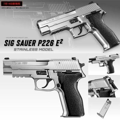 東京マルイ ガスブローバック シグ ザウエル P226 E2 ステンレスモデル 4952839142795 SIG SAUER エアガン エアーガン