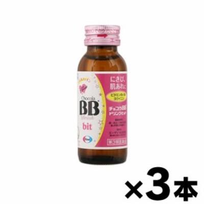 【第3類医薬品】チョコラBBドリンクビット 50ml×3本 4987028124061