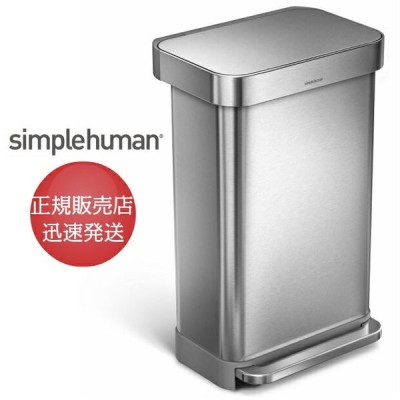 日本正規品 レクタンギュラーステップダストボックス ライナーポケット付 45L シルバーステンレス シンプルヒューマン ゴミ箱 CW2024