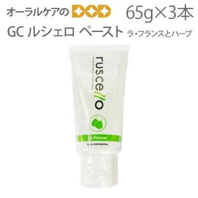 フッ素 入り 歯磨き粉 GC ルシェロ ペースト 65g X 3本セット 歯科用 ラ・フランスとハーブの香り 医薬部外品 メール便不可