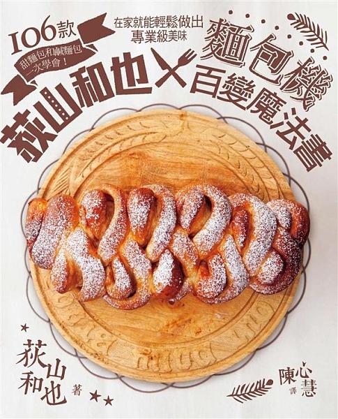 荻山和也╳麵包機百變魔法書:106款甜麵包和鹹麵包一次學會,在家就...【城邦讀書花園】