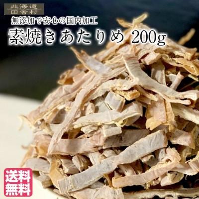素焼きあたりめ 200g 【送料無料】いか 国内加工 内容量増量 おつまみ 肴 不二屋 珍味 乾物
