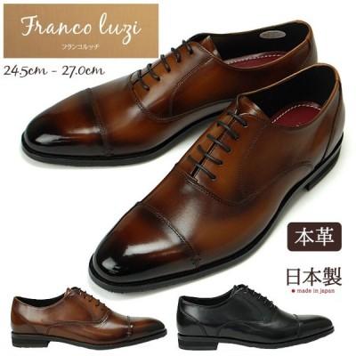 【】フランコ ルッチ FRANCO LUZI 本革 メンズビジネスシューズ 日本製 2201