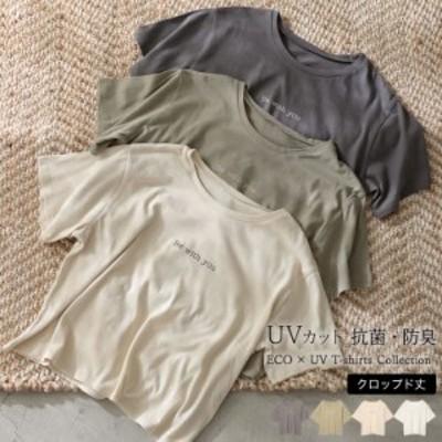 [UVカット][抗菌防臭][お家で洗える]ショート丈フロントロゴTシャツ レディース Tシャツ ロゴT トップス カットソー 半袖 クルーネック