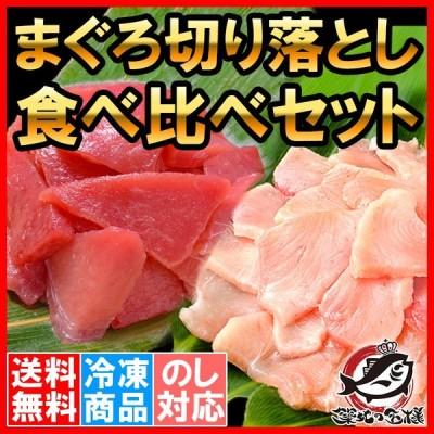 まぐろ 切り落とし 食べ比べセット  合計 1kg 特上マグロ切り落とし 500g びんちょうまぐろ切り落とし 500g 訳あ