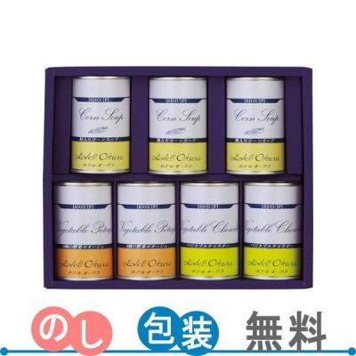 ホテルオークラ スープ缶詰 詰合せ(7缶) HO-30A ギフト包装・のし紙無料 (B5)