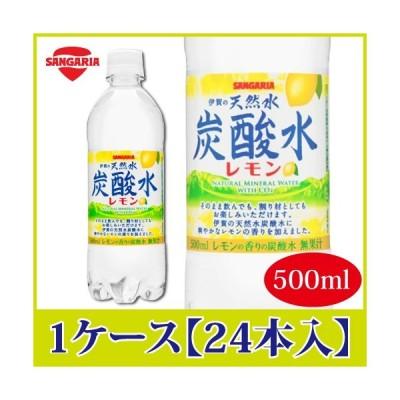 サンガリア 伊賀の天然水 炭酸水 レモン 500ml×24本 PET ペットボトル スパークリング