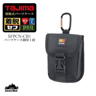 着脱式パーツケース 胸用 1段 縦ベルト用 SFPCN-CB1 TAJIMA タジマ 160g