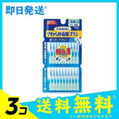 小林製薬 やわらか歯間ブラシ 20本 (SSS〜Sサイズ) 3個セット