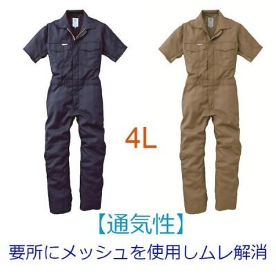 半袖 つなぎ 【 春夏物 】 メンズ 送料無料 作業服 大きいサイズ 4L 半袖ツナギ GE-125 ビッグサイズ BIG 夏用