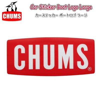 CHUMS チャムス  Car Sticker Boat Logo Large カーステッカーボートロゴラージ CH62-1187 【雑貨/シール/車/おしゃれ】【メール便・代引き不可】