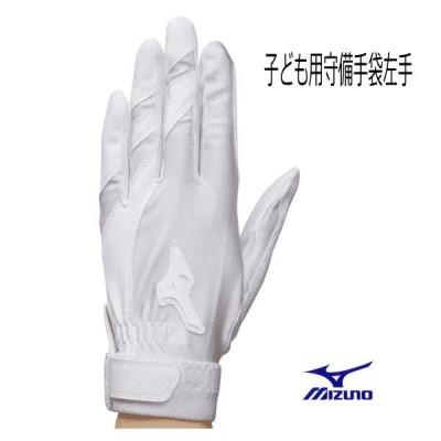 守備手袋 ジュニア ミズノ 左手用(右打者用) ホワイト 子ども MIZUNO 1EJEY10210 ジュニア守備手袋フリーサイズ