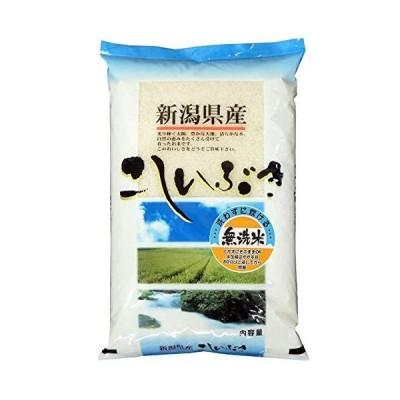 【精米】新潟県産 無洗米 白米 北陸 越後の米 こしいぶき 5kgx4袋 令和2年産 新米