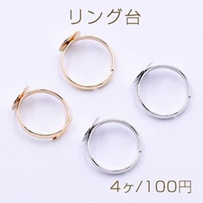リング台 丸皿 10mm【4ヶ】