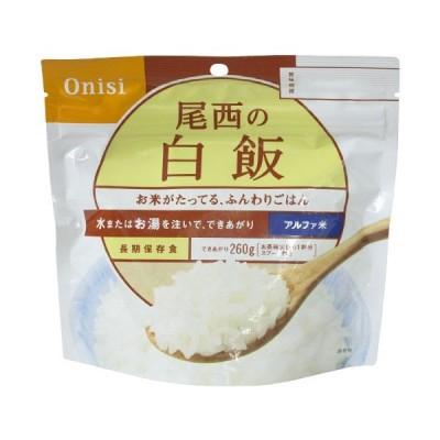 尾西 白飯 101SE 食品 サプリメント 保存食 米 アルファ 巣ごもり 非常食 防災 避難