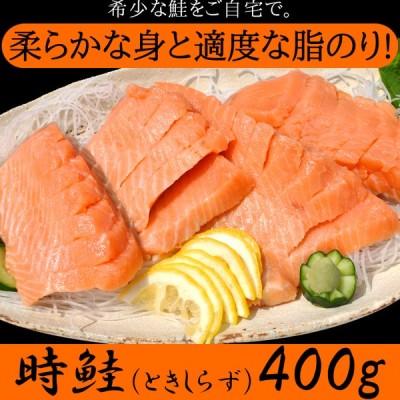 時鮭(ときしらず)刺身400g ギフト対応可商品 送料無料