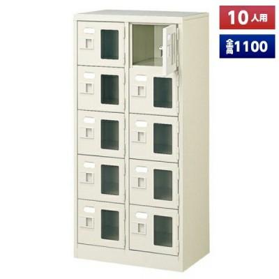 日本製 シューズボックス 10人用 鍵なし 2列5段 扉付 窓付 スチール製 下駄箱 シューズロッカー シューズラック オフィス家具 完成品 法人様限定