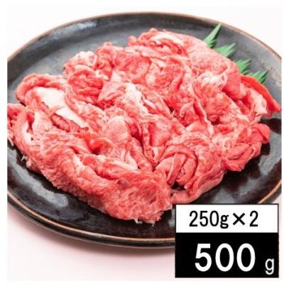 近江牛切り落とし500g(250g×2)  送料無料