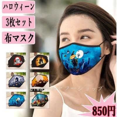 マスク ハロウィン ハロウィーン マスク 洗える レディース メンズ カラーマスク 布マスク 果 紫外線対策 風邪 花粉対策  風邪 防塵