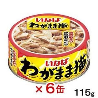 いなば わがまま猫 ささみ入り かつお・まぐろ 115g 6缶 関東当日便