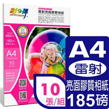 彩之舞 185g A4 雷射亮面膠質相紙