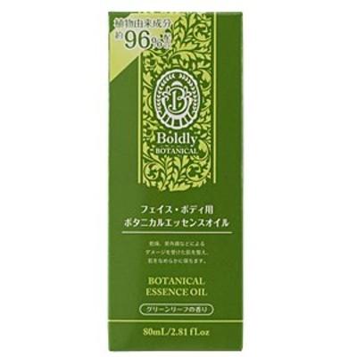 ボルドリー ボタニカルオイル グリーンリーフの香り 80ml アクアノア