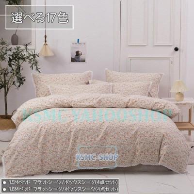 ベッドカバー 布団カバー 4点セット 寝具セット 枕カバー おしゃれ 四季通用 北欧風 柔らかい 洋式和式兼用 可愛い