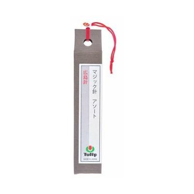 Tulip マジック針 アソート THN-058