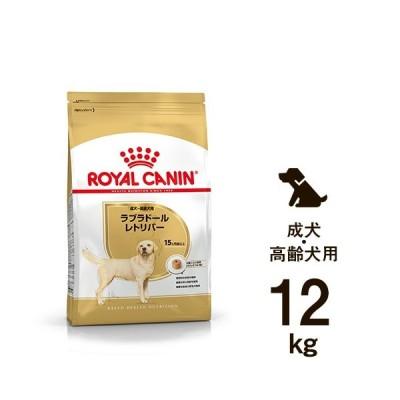ロイヤルカナン ラブラドールレトリバー 成犬・高齢犬用 12kg [正規品]
