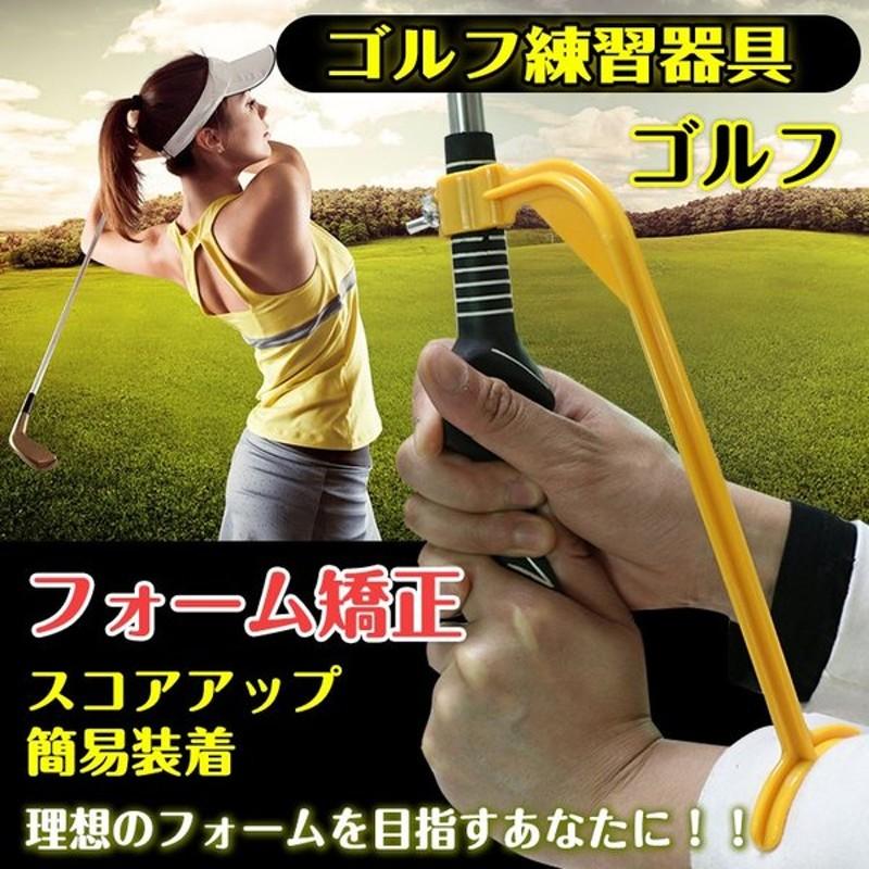 練習 器具 ゴルフ