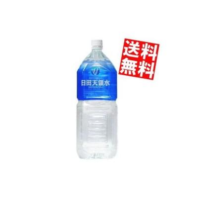 送料無料 日田天領水 ミネラルウォーター 2Lペットボトル 10本入 (天然活性水素水)