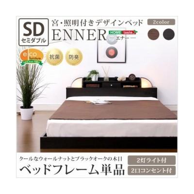 ホームテイスト 宮、照明付きデザインベッド/WB-005NSD--WAL ウォールナット/幅105x奥218x高48cm