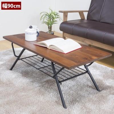 折りたたみテーブル 幅90cm アンティーク調 リビングテーブル SIN-200-SH